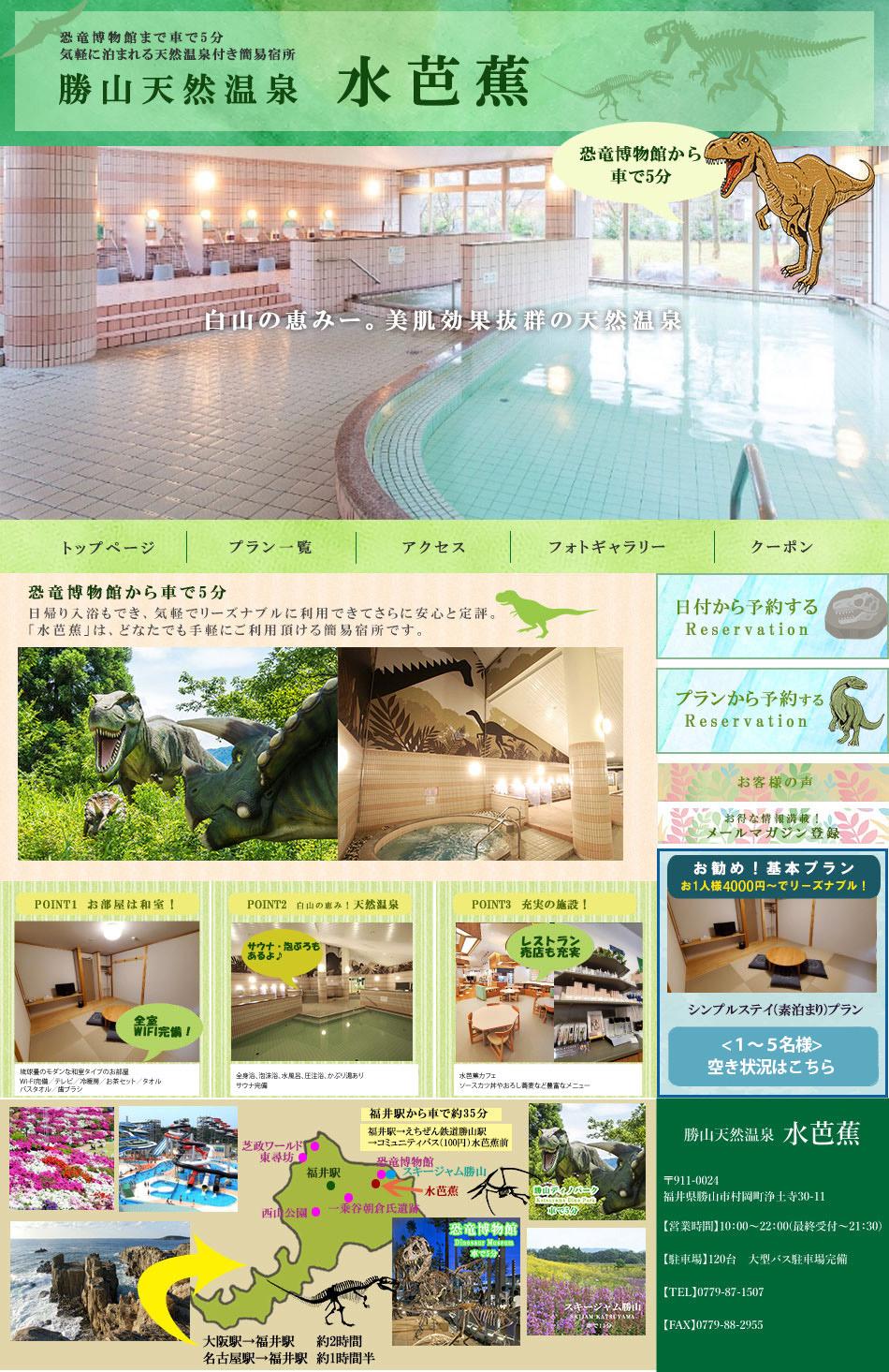 予約 恐竜 博物館 恐竜博物館、ネット予約で再開へ 福井県民は6月15日、県外客7月14日から